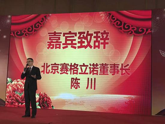 赛格立诺董事长陈川先生在天津子公司庆典讲话