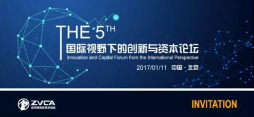赛格立诺出席第五届国际视野下的创新与资本论坛