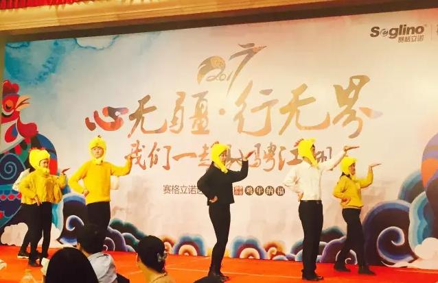 赛格立诺人事行政部联合舞蹈 《小鸡小鸡