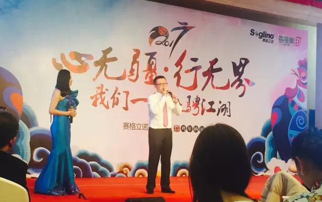 赛格立诺董事长陈川、主持人刘莹合唱《明天会更好》